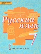 Е.а.быстрова 7 Класс Решебник