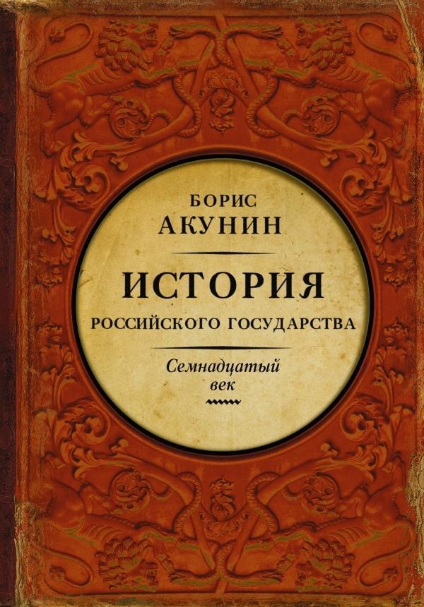 скачать новая книга акунина
