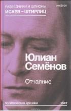 Ю. Семенов - Отчаяние