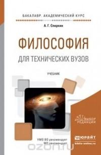 Спиркин А.Г. - Философия для технических вузов. Учебник