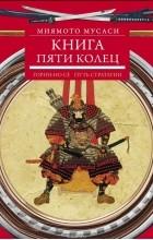 Миямото Мусаси - Книга пяти колец. Горин-но сё. Путь стратегии