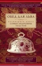 С. А. Толстая - Обед для Льва. Кулинарная книга С. А. Толстой