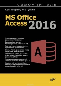 Юрий Бекаревич, Нина Пушкина — Самоучитель MS Office Access 2016