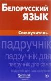 А.А. Сомин - Белорусский язык. Самоучитель