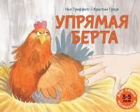 Нил Гриффитс - Упрямая Берта