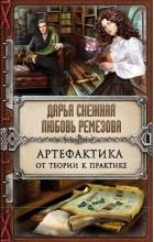 Дарья Снежная, Любовь Ремезова - Артефактика. От теории к практике
