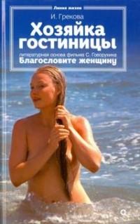 И. Грекова - Хозяйка гостиницы. Литературная основа фильма