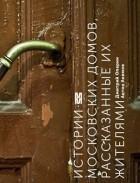 - Истории московских домов, рассказанные их жителями