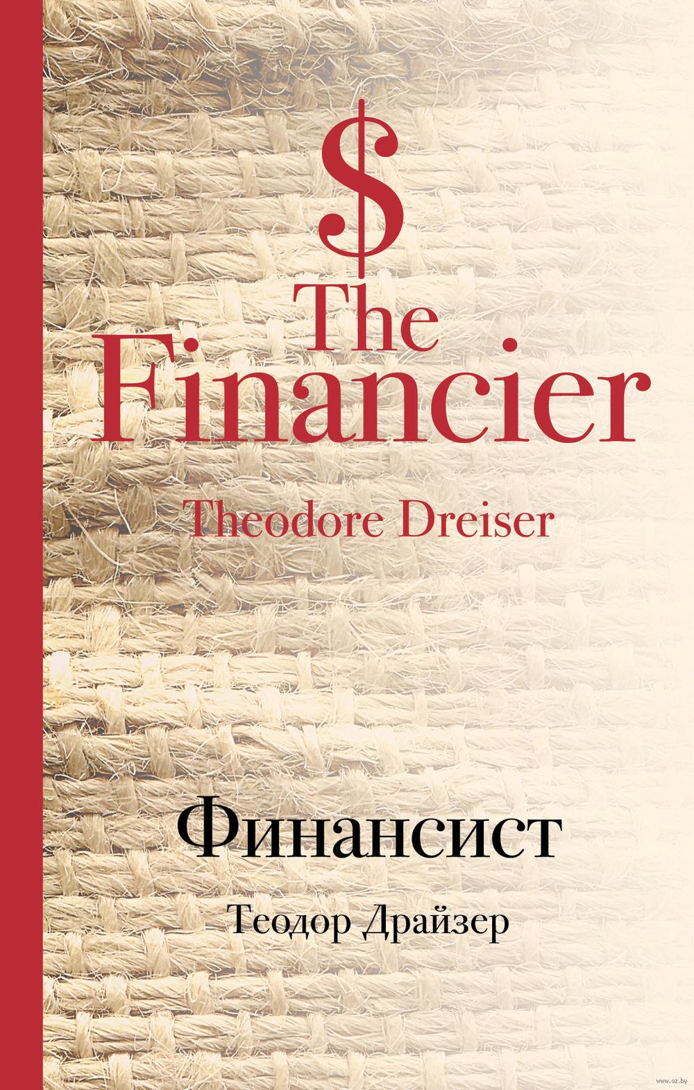 Рецензия на книгу финансист 1629