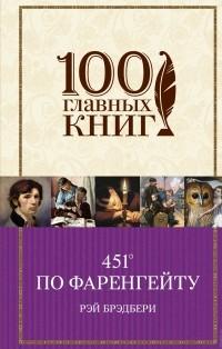 Рэй Брэдбери - 451' по Фаренгейту (новый перевод)