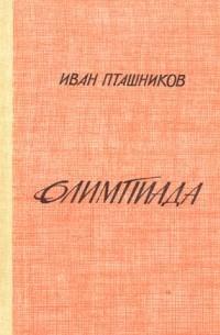Иван Пташников - Олимпиада