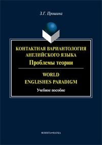 Зоя Прошина - Контактная вариантология английского языка: Проблемы теории / World Englishes Paradigm