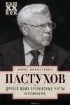 Б. Н. Пастухов - Друзей моих прекрасные черты. Воспоминания