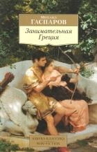 М. Гаспаров - Занимательная Греция