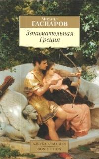 Михаил Гаспаров - Занимательная Греция