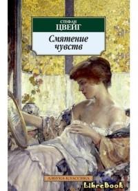 Стефан Цвейг - Смятение чувств (сборник)