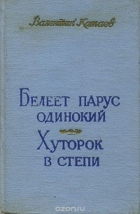 Валентин Катаев - Белеет парус одинокий. Хуторок в степи (сборник)