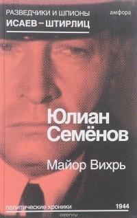 Ю. Семенов - Майор Вихрь
