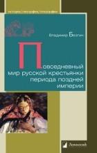 Владимир Безгин - Повседневный мир русской крестьянки периода поздней империи