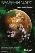 Ким Стэнли Робинсон - Зеленый Марс