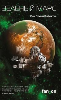 Ким Стэнли Робинсон — Зеленый Марс