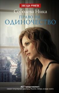 Ника Соболева - Право на одиночество