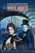Федор Достоевский - White nights