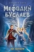 Дмитрий Емец - Мефодий Буслаев. Маг полуночи