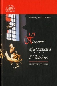 Владимир Короткевич - Христос приземлился в Городне (Евангелие от Иуды)