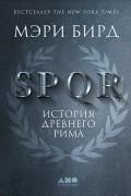 Мэри Бирд - SPQR. История Древнего Рима