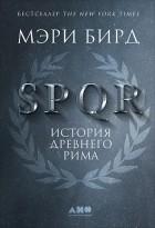 Мэри Бирд — SPQR. История Древнего Рима