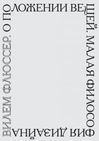 Вилем Флюссер - О положении вещей. Малая философия дизайна