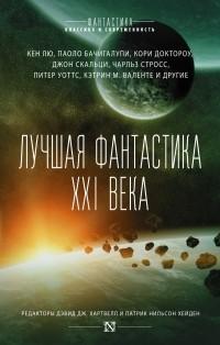 антология - Лучшая фантастика XXI века (сборник)