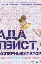 Бети Андреа - Ада Твист, экспериментатор