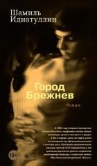 Шамиль Идиатуллин — Город Брежнев