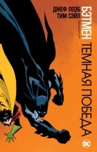 Джефф Лоэб - Бэтмен: Темная победа
