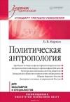 Б. В. Марков - Политическая антропология. Учебник