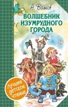Волков А.А. - Волшебник Изумрудного города. Сборник