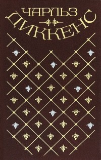 Чарльз Диккенс - Чарльз Диккенс. Собрание сочинений в 20 томах. Том 2. Посмертные записки Пиквикского клуба (главы XXXI—LVII)