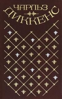 Чарльз Диккенс - Чарльз Диккенс. Собрание сочинений в 20 томах. Том 6. Лавка древностей