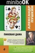 А.С. Пушкин - Пиковая дама
