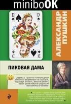 А.С. Пушкин — Пиковая дама