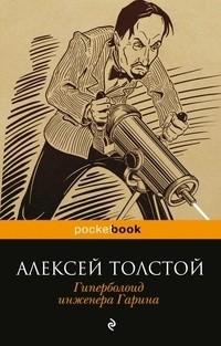 Алексей Толстой - Гиперболоид инженера Гарина