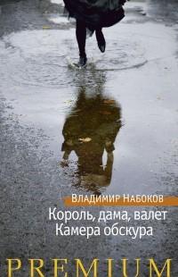 Владимир Набоков - Король, дама, валет. Камера обскура (сборник)