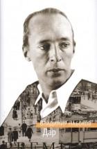 Владимир Набоков — Дар