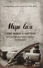 Нора Галь - Слово живое и мертвое. Искусство литературного перевода