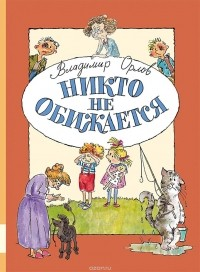 Владимир Орлов - Никто не обижается