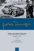 Эрих Мария Ремарк - Приют Грез. Гэм. Станция на горизонте (сборник)