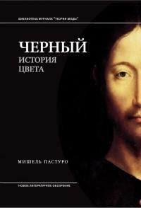 Мишель Пастуро - Черный. История цвета