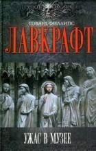 Г. Ф. Лавкрафт - Ужас в музее: сборник